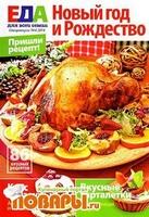 Еда. Спецвыпуск №4 (2014). Новый год и Рождество