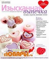 Изысканная выпечка. Спецвыпуск ко Дню святого Валентина (2014)
