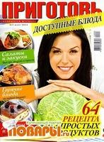Приготовь. Спецвыпуск №3 (2014). Доступные блюда