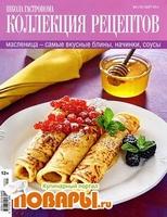 Школа гастронома. Коллекция рецептов №5 (март 2014)
