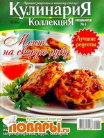 Кулинария. Коллекция. Спецвыпуск №1 (2014)