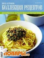 Школа гастронома. Коллекция рецептов №6 (март 2014)