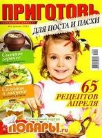 Приготовь. Спецвыпуск №4 (апрель 2014). Для поста и Пасхи