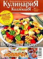 Кулинария. Коллекция №3 (март 2014)