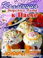 Золотой сборник рецептов. Спецвыпуск №4 (апрель 2014). Коллекция вкусных блюд к Пасхе