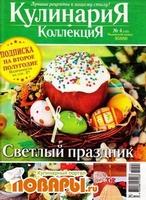 Кулинария. Коллекция №4 (апрель 2014)