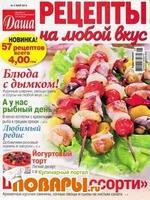 Даша. Рецепты на любой вкус №5 (май 2014)