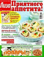 Лиза. Приятного аппетита! №5 (май 2014)