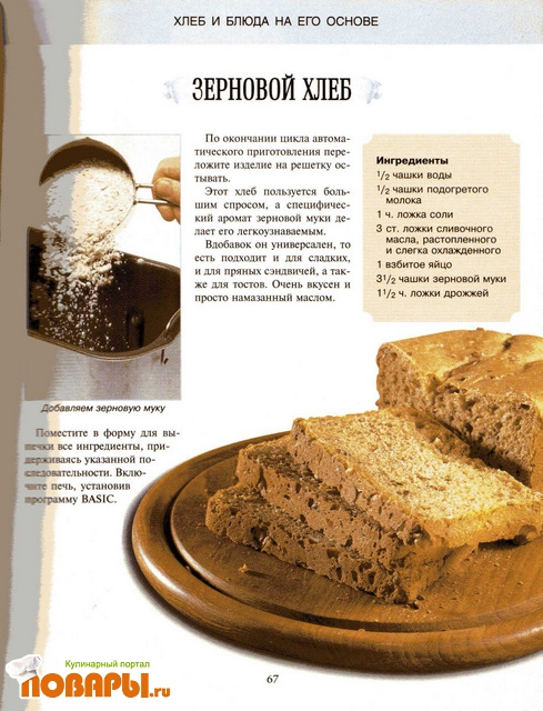 Хлеб рецепт блюд
