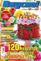 Телескоп. Вкусно! №4 (апрель 2014)