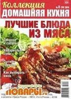 Коллекция Домашняя кухня №8 (апрель 2014). Лучшие блюда из мяса