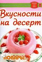 Секреты кулинарного мастерства №5 (май 2014). Вкусности на десерт