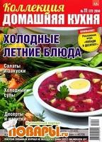 Коллекция Домашняя кухня №11 (июнь 2014). Холодные летние блюда