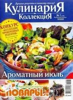 Кулинария. Коллекция №7 (июль 2014)