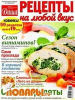 Даша. Рецепты на любой вкус №7 (июль 2014)