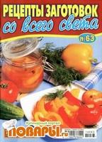 Золотая коллекция рецептов. Спецвыпуск №63 (июнь 2014). Рецепты заготовок со всего света