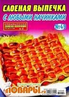Золотая коллекция рецептов. Спецвыпуск №49 (апрель 2014). Слоеная выпечка с любыми начинками