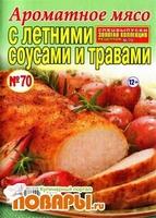 Золотая коллекция рецептов. Спецвыпуск №70 (июль 2014). Ароматное мясо с летними соусами и травами