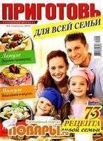 Приготовь. Спецвыпуск №9 (сентябрь 2014). Для всей семьи