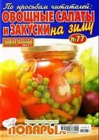 Золотая коллекция рецептов. Спецвыпуск №77 (июль 2014). Овощные салаты и закуски на зиму