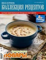 Школа гастронома. Коллекция рецептов №17 (сентябрь 2014)