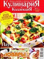 Кулинария. Коллекция №9 (сентябрь 2014)