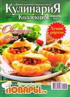 Кулинария. Коллекция. Спецвыпуск №3 (2014)