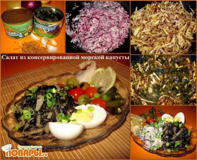 Блюда с консервированной морской капустой