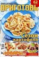 Приготовь №10 (октябрь 2014)