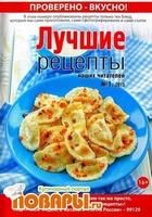 Лучшие рецепты наших читателей №1 (январь 2015)