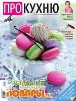 Про кухню №1-2 (январь-февраль 2015)
