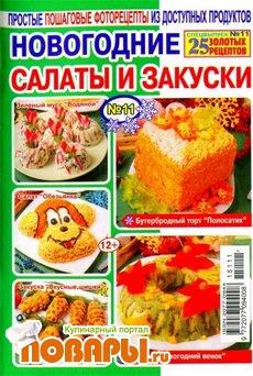 25 золотых рецептов. Спецвыпуск №11 (ноябрь 2015). Новогодние салаты и закуски