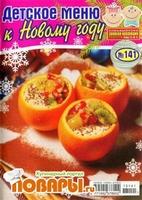 Золотая коллекция рецептов. Спецвыпуск №141 (декабрь 2015). Детское меню к Новому году