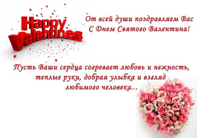 День валентина оригинальное поздравление с