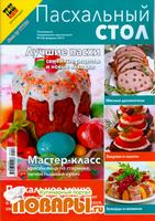 Теленеделя. Специальное приложение №126 (февраль 2015). Пасхальный стол