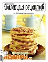 Школа гастронома. Коллекция рецептов №3 (февраль 2015)