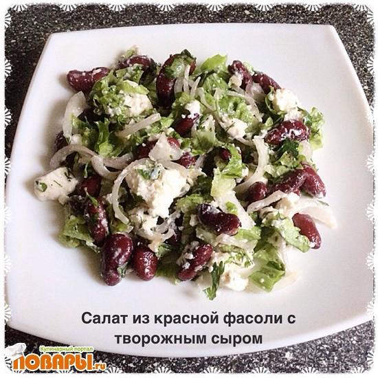Рецепт салатов из красной фасоли с
