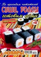 Золотая коллекция рецептов. Спецвыпуск №42 (апрель 2015). Суши, роллы готовим дома