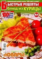 1001 совет и секрет. Спецвыпуск №4 (апрель 2015). Быстрые рецепты блюд из курицы