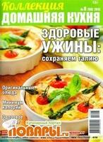 Коллекция. Домашняя кухня №8 (апрель 2015). Здоровые ужины: сохраняем талию