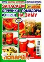 25 золотых рецептов. Спецвыпуск №7 (июль 2015). Запасаем огурчики, помидоры и перец на зиму