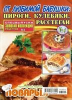 Золотая коллекция рецептов. Спецвыпуск №4 (январь 2016). Пироги, кулебяки, расстегаи